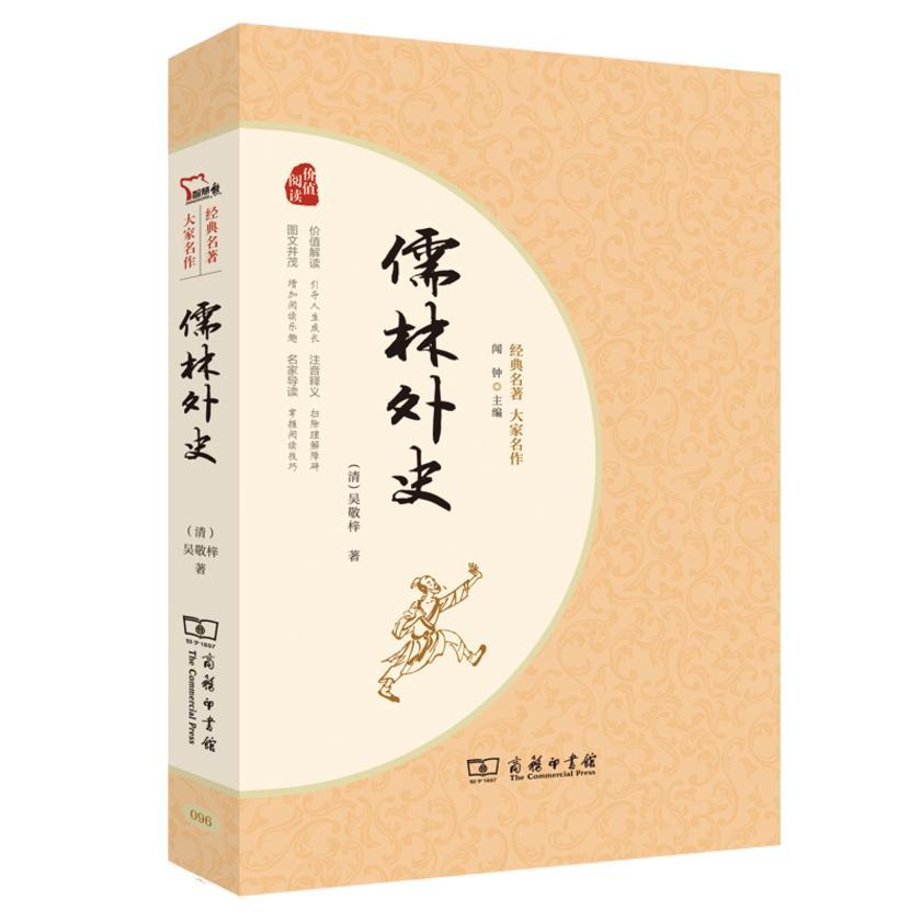 儒林外史 九年级下册推荐阅读(无障碍阅读 疑难字注音 解词释义)