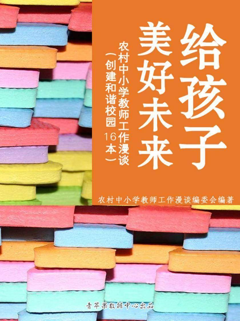 给孩子美好未来——农村中小学教师工作漫谈(创建和谐校园16本)