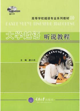 大学越语听说教程