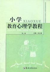 小学教育心理学教程(第二版)