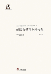 韩国鲁迅研究精选集(第二辑)(鲁迅文化基金会丛书)