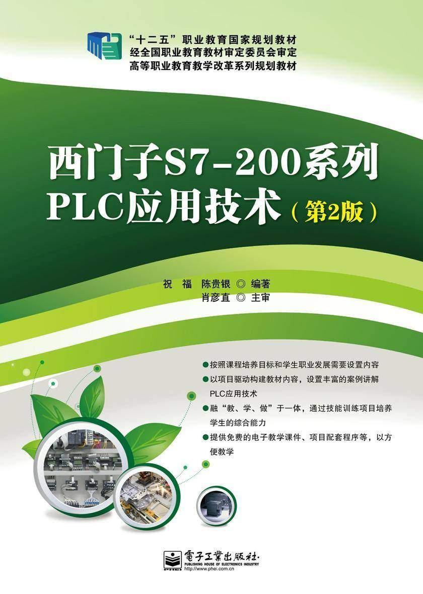 西门子S7-200系列PLC应用技术(第2版)