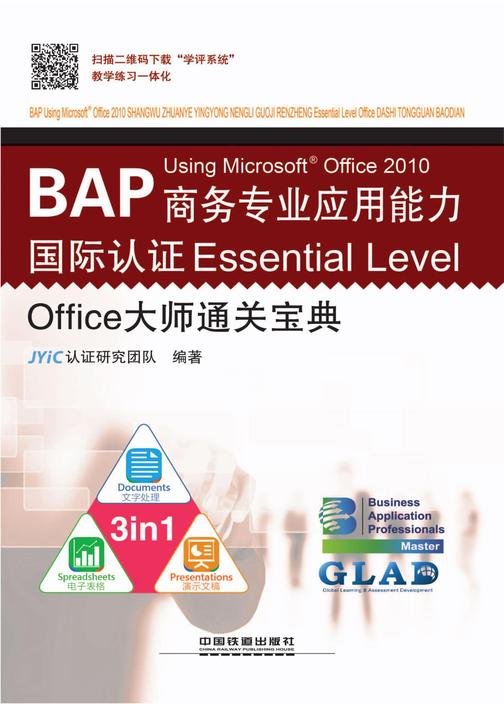 BAP Using Microsoft? Office 2010商务专业应用能力国际认证Essential Level Office大师通关宝典