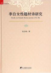 李白女性题材诗研究
