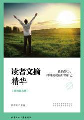 读者文摘精华(原创励志版):你的努力,终将成就最好的自己