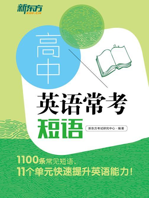 高中英语常考短语