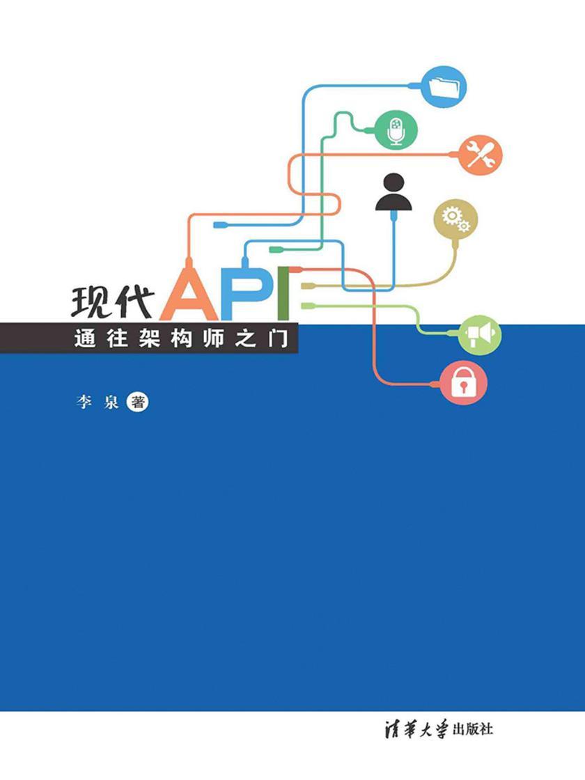 现代API:通往架构师之门