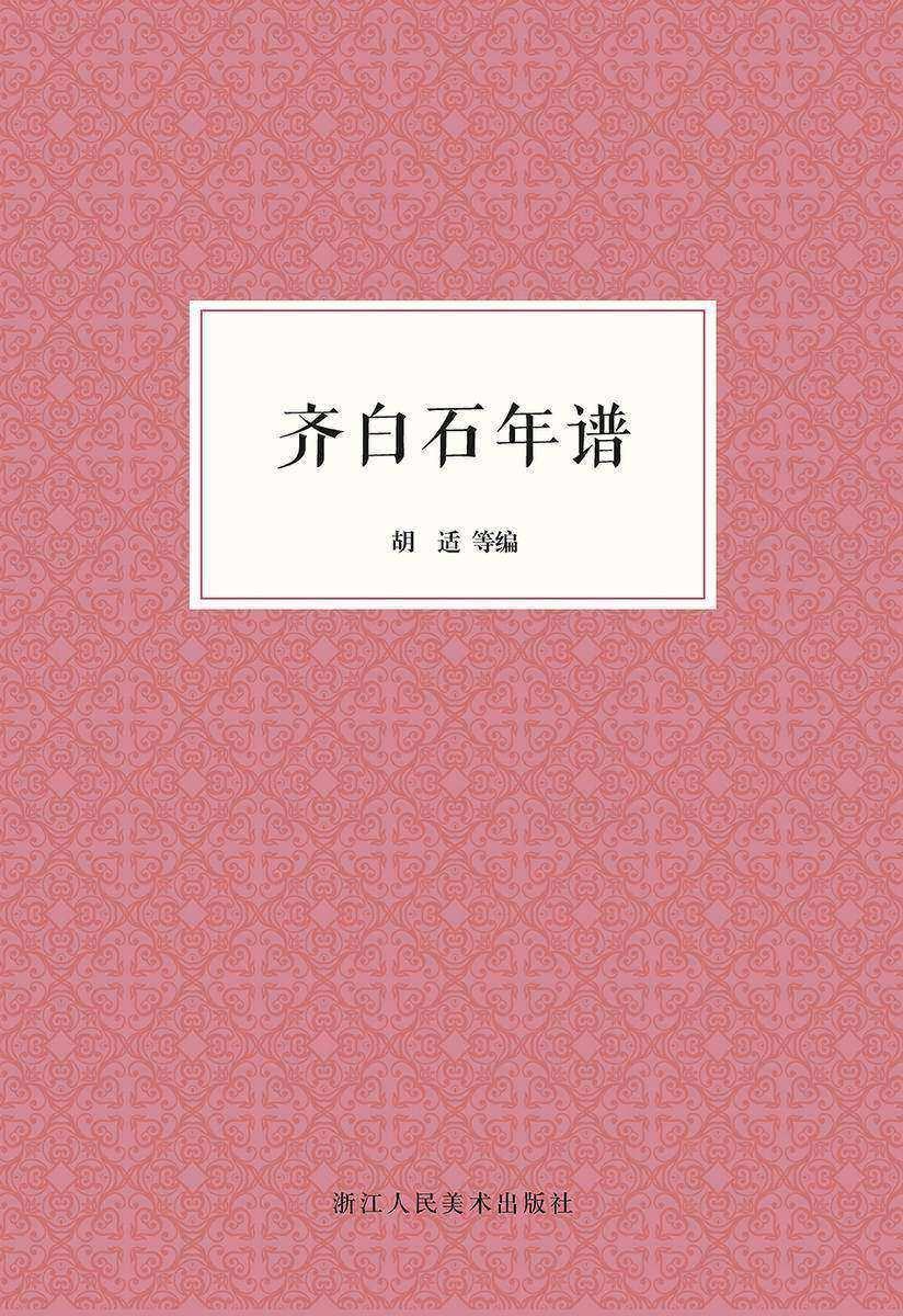 齐白石年谱(艺文志)