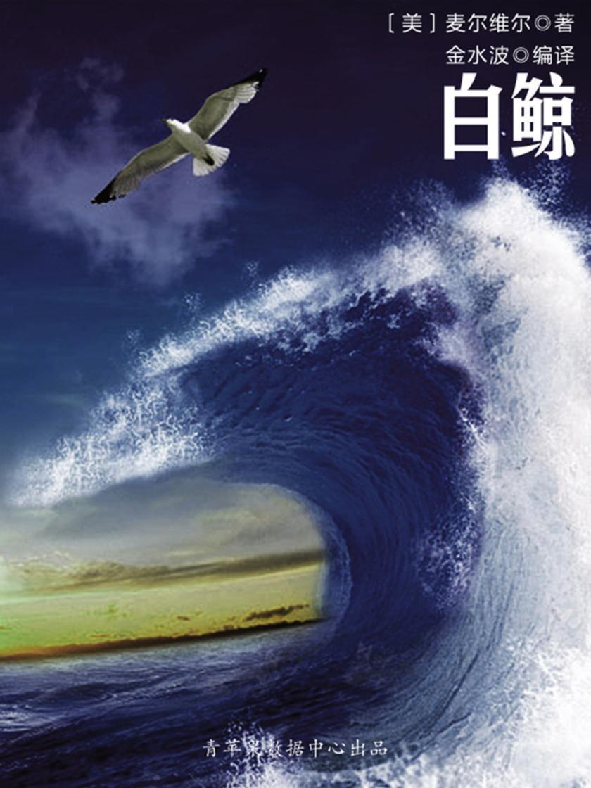 白鲸(被遗忘的世界名著)
