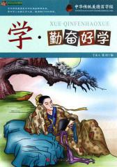 中华传统美德百字经·学:勤奋好学