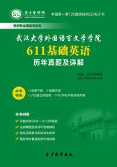 武汉大学外国语言文学学院611基础英语历年真题及详解