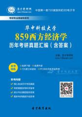 华中科技大学859西方经济学历年考研真题汇编(含答案)