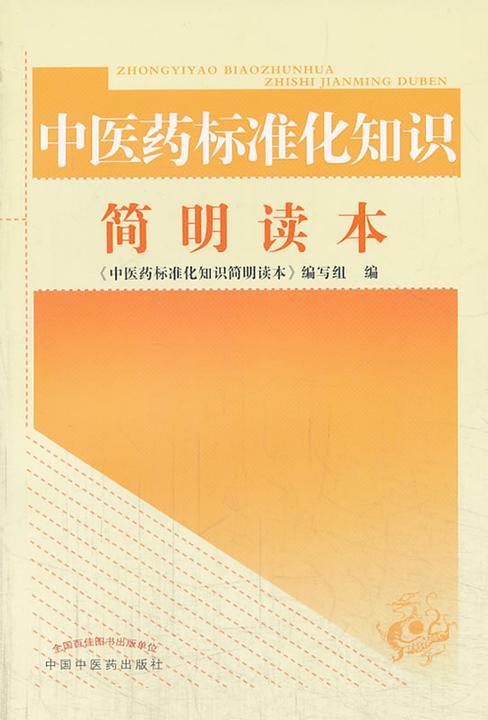 中医药标准化知识简明读本