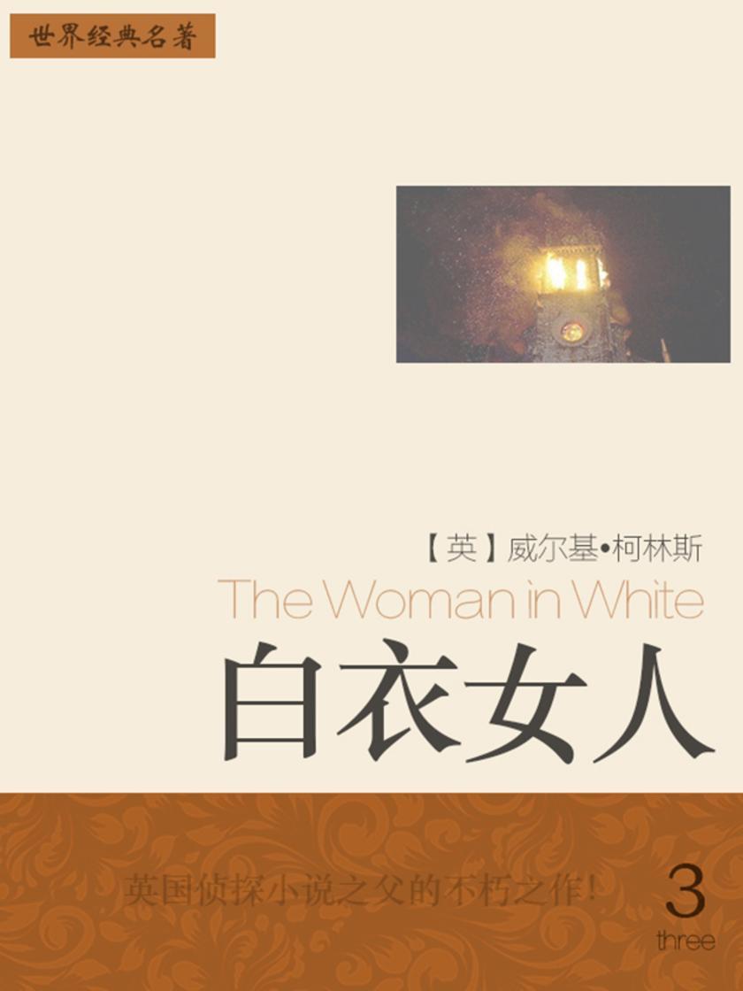 经典名著:白衣女人-3