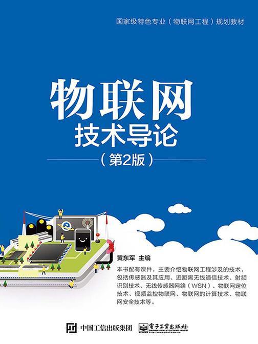 物联网技术导论(第2版)