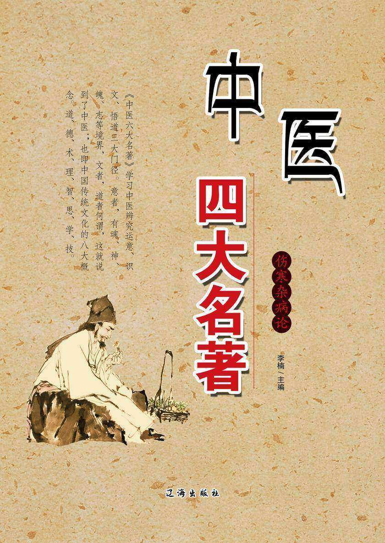 中医四大名著:伤寒杂病论