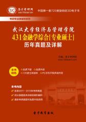 武汉大学经济与管理学院431金融学综合[专业硕士]历年真题及详解