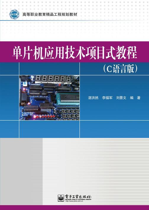 单片机应用技术项目式教程(C语言版)