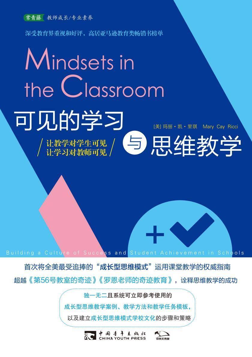 """可见的学习与思维教学:让教学对学生可见,让学习对教师可见(首次将全美最受追捧的""""成长型思维模式"""" 运用课堂教学的权威指南)"""