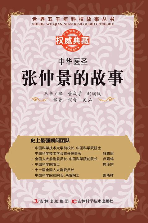 中华医圣:张仲景的故事