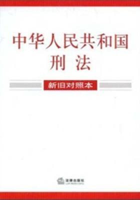 中华人民共和国刑法:新旧对照本