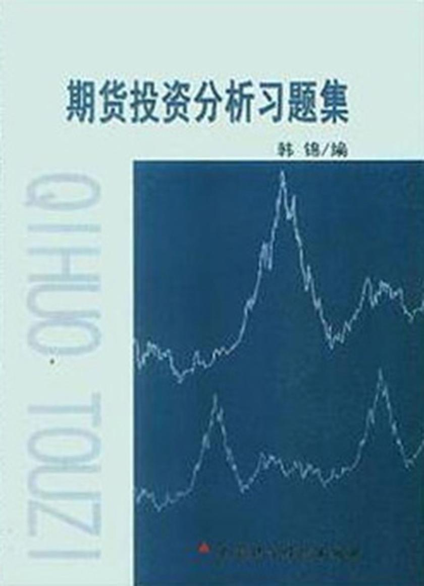 期货投资分析习题集
