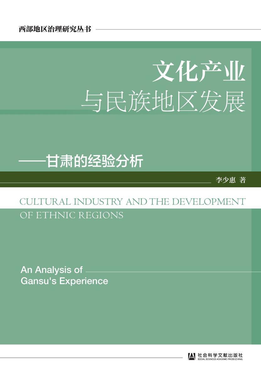 文化产业与民族地区发展:甘肃的经验分析