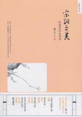 中国文化之美·宋词之美:情愫深深在词间