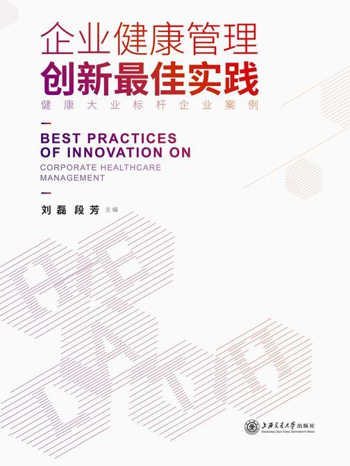 企业健康管理创新最佳实践