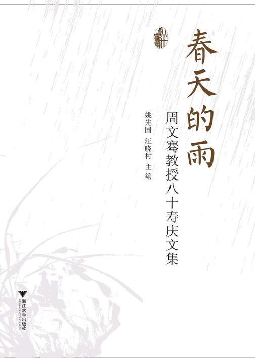 春天的雨——周文骞教授八十寿庆文集