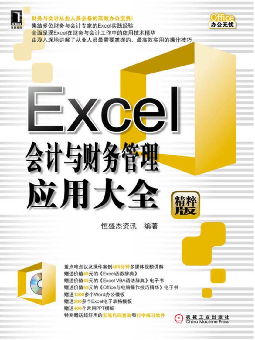 Excel会计与财务管理应用大全(光盘内容另行下载,地址见书封底)