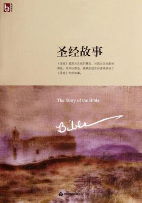圣经故事(4册)(选题报告1)