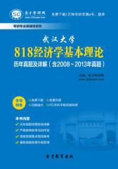 武汉大学818经济学基本理论历年真题及详解(含2008~2013年真题)