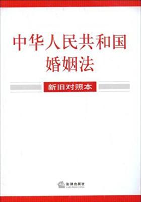中华人民共和国婚姻法:新旧对照本