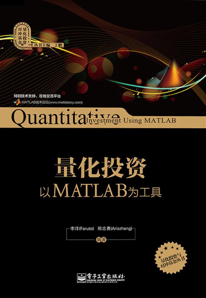 量化投资:以MATLAB为工具