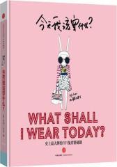 今天我该穿什么?:   大牌的Fifi兔穿搭秘籍(试读本)