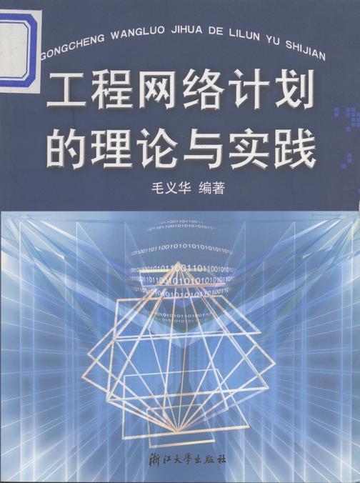 工程网络计划的理论与实践(仅适用PC阅读)