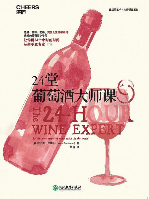 24堂葡萄酒大师课