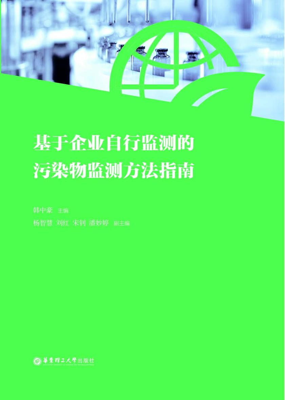 基于企业自行监测的污染物监测方法指南