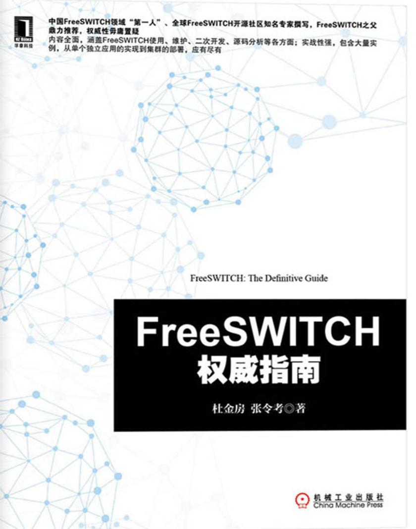 FreeSWITCH权威指南