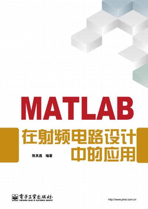 MATLAB在射频电路设计中的应用