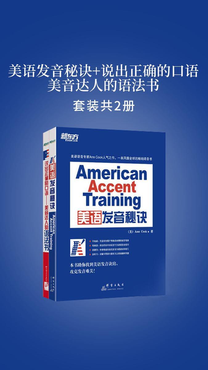 美语发音秘诀+说出正确的口语:美音达人的语法书(套装共2册)