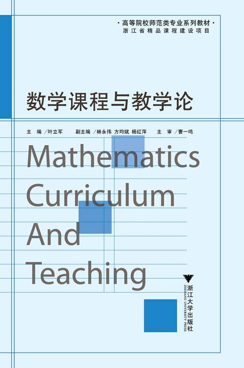 数学课程与教学论