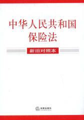 中华人民共和国保险法:新旧对照本