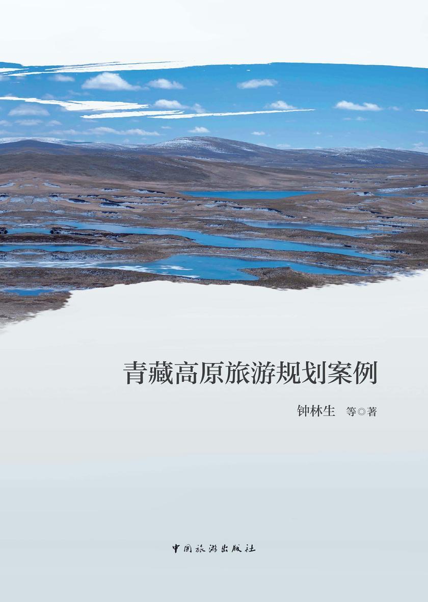 青藏高原旅游规划案例