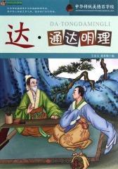 中华传统美德百字经·达:通达明理