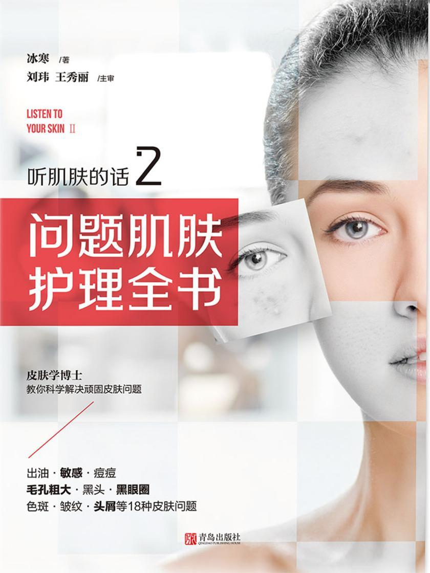 问题肌肤护理全书