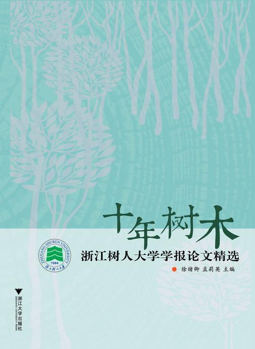 十年树木:浙江树人大学学报论文精选