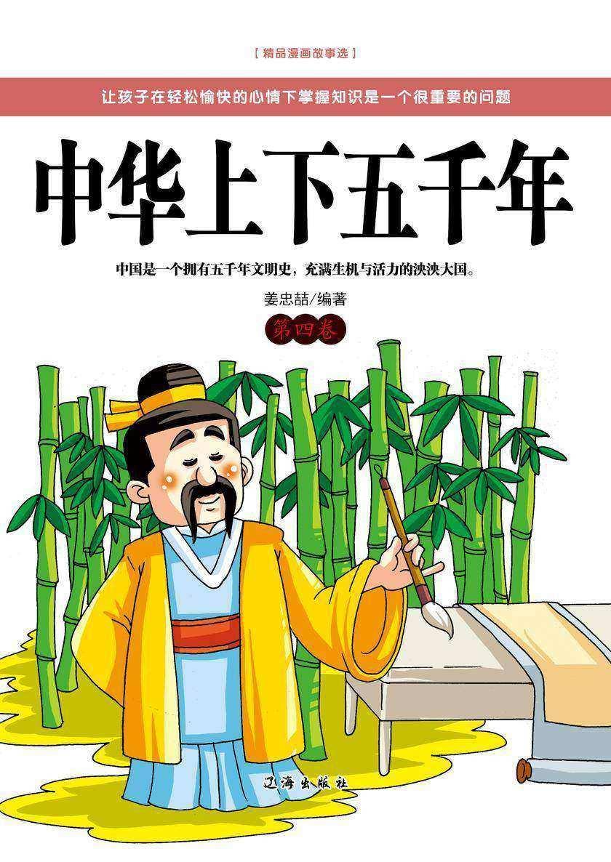 中华上下五千年(第四卷)