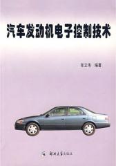 汽车发动机电子控制技术(仅适用PC阅读)